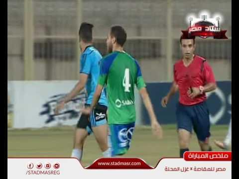 اهداف مباراة مصر للمقاصة وغزل المحلة | الجولة 31 | الدوري المصري