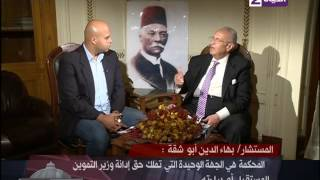 '' أبو شقة'' عن إدانة وزير التموين: ''التحقيق الجنائي مع الوزير لابد أن يتضمن وقائع بعينها ''