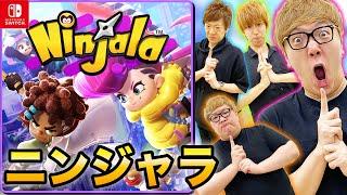 ニンジャラみんなで遊んだら楽しすぎたwww【ヒカキンゲームズ】【Ninjala】