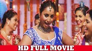 Gori Tera Gaon Bada Pyara | Superhit FULL Bhojpuri Movie | Rani Chatterjee