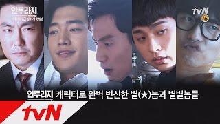Video Entourage 별놈과 별별놈들의 tvN 공무원 등판 161104 EP.1 download MP3, 3GP, MP4, WEBM, AVI, FLV Maret 2018