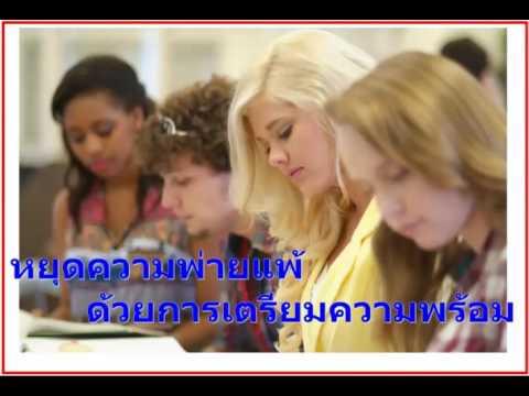 ฟรีเทคนิคแนวคิดและแนวข้อสอบข้าราชการท้องถิ่น กรมส่งเสริมการปกครองท้องถิ่น กระทรวงมหาไทย