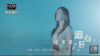 【MV大首播】張蓉蓉-追心肝(官方完整版MV) HD