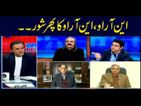 Off The Record | Kashif Abbasi | ARYNews | 4 February 2019