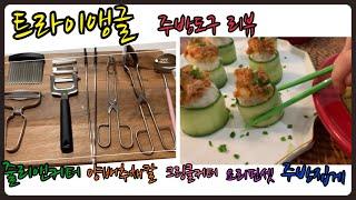[트라이앵글 Triangle주방도구 리뷰] 줄리앤커터3…