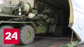 Welt о поставках С-400: Анкара прощается с Западом - Россия 24