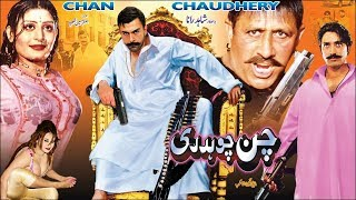 CHAN CHAUDHARY (2016) - SHAAN, SHEHZADI, SAUD & SHAFQAT CHEEMA - OFFICIAL PAKISTANI MOVIE