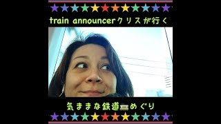Welcome to Japan!Taking you on the JR line in Fukushima with the train announcer♪クリスの気ままな🚃めぐり郡山パート1