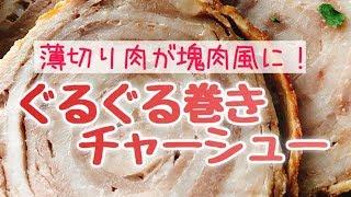 肉 チャーシュー 薄切り 時短&節約でコスパ最強なのに絶品すぎる!豚薄切り肉で簡単!肉巻きチャーシュー風レシピ
