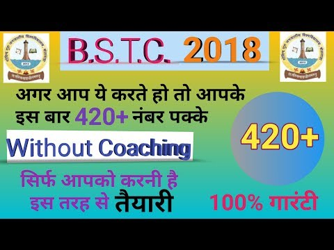 Pre BSTC की तैयारी कैसे करें।।How to prepare pre bstc।।pre Bstc exam most important books
