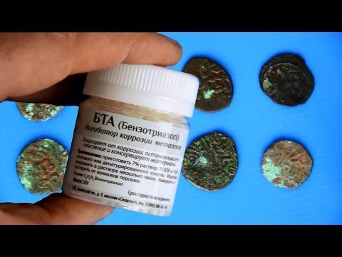 """Консервация монет с помощью ингибитора коррозии. Борьба с """"бронзовой болезнью"""" на медных изделиях."""