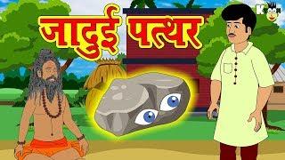 जादुई पत्थर कहानी | Ktoon TV | Hindi Kahaniya for Kids | Moral Stories | Jadui kahani | Panchatantra