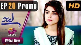 Pakistani Drama | Lamhay - Episode 20 Promo | Aplus Dramas | Saima Noor, Sarmad Khoosat
