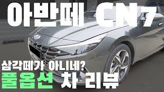 올 뉴 아반떼 CN7 풀옵션 리뷰! 소나타 깡통살까 아…