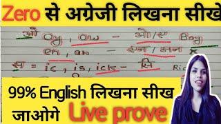 अंग्रेजी पढ़ना कैसे सीखे/spelling likhna sikhen / शुरू से सीखे  by Aao sikhe aj
