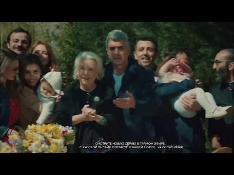 Стамбульская невеста 85 Серия (отр.) РУССКАЯ ОЗВУЧКА