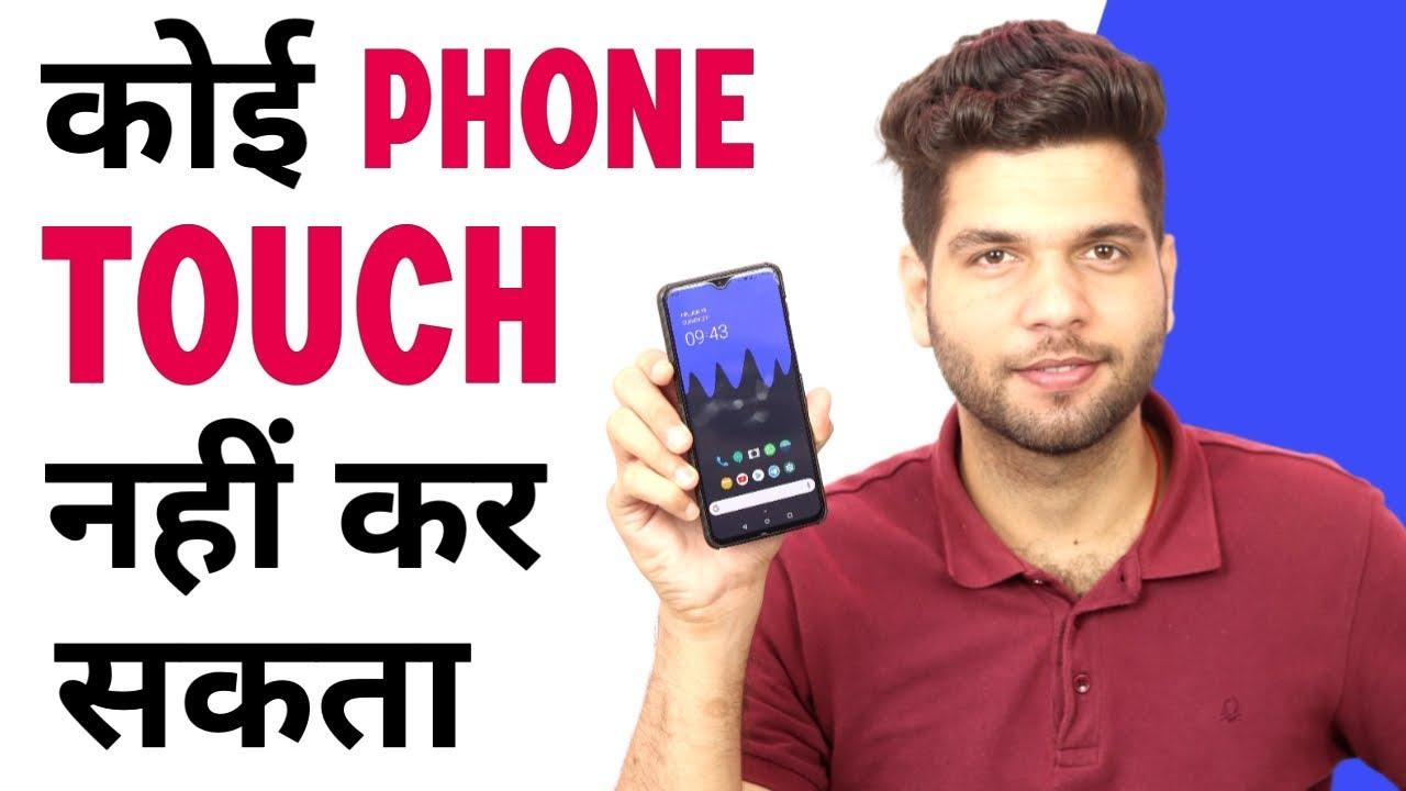अब कोई आपके Phone को Touch नहीं कर सकता 😠