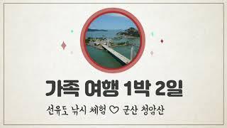 가족여행  1박2일 / 군산선유도/청암오토캠핑장