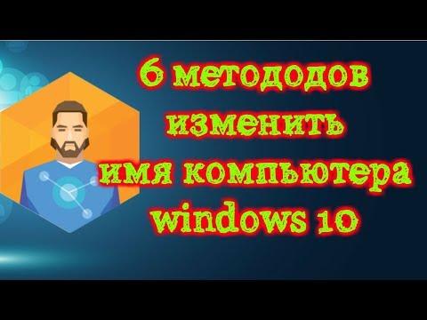 Как переименовать компьютер Windows 10, за минуту