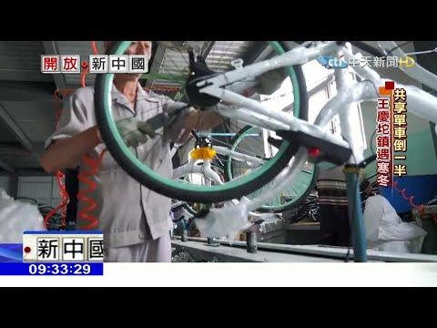 2018.01.07開放新中國完整版 泡沫破了!共享單車一年倒一半