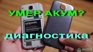 видео Почему быстро разряжается телефон Samsung Galaxy