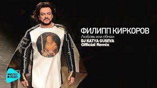 Филипп Киркоров  - Любовь или обман (DJ Katya Guseva Remix) (Official Audio 2017)