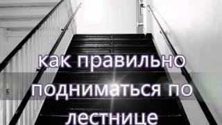 Ходьба по лестнице
