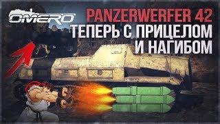 Обзор PANZERWERFER 42: ТЕПЕРЬ с ПРИЦЕЛОМ и НАГИБОМ! | War Thunder