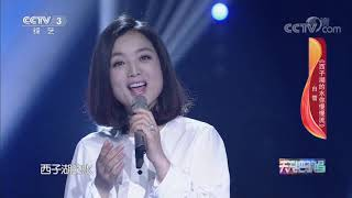 《天天把歌唱》 20200113| CCTV综艺