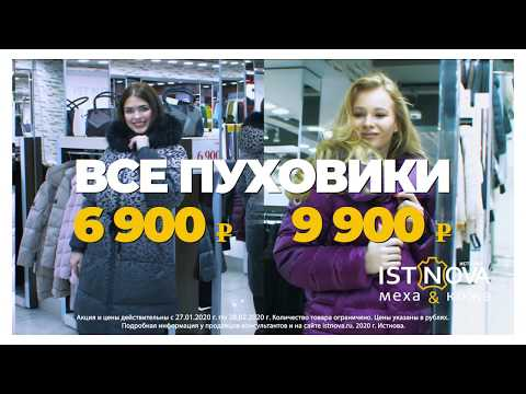 Грандиозная распродажа: Пуховики за 6900 и 9900 руб.
