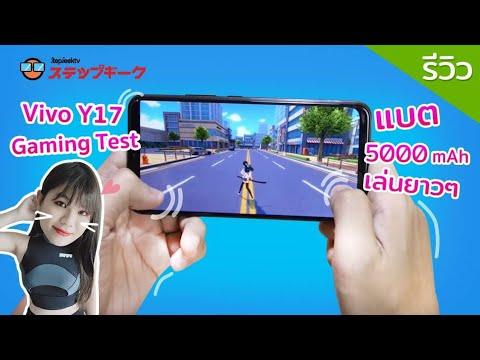 จัดให้เลย Vivo Y17 Gaming Test แบต5000mAh เล่นยาวๆ ลด 80% เหลือ 1499 บาทเพียงย้ายมาใช้ dtac - วันที่ 15 Jul 2019