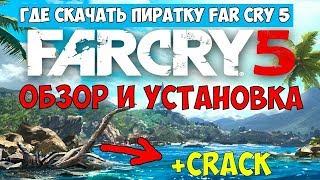 Где скачать и как установить игру Far Cry 5 полную версию  | на PC через торрент