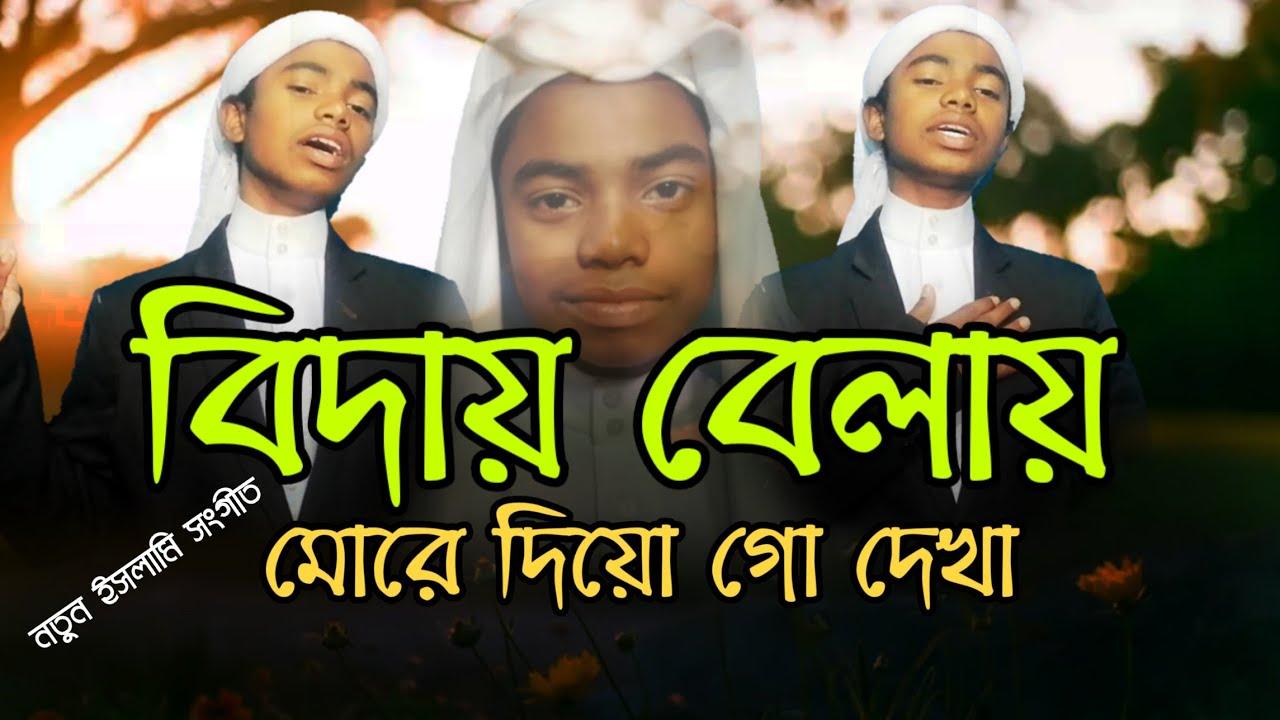 Biday Belay | New Islamic song | Saad An Nur | বিদায় বেলায়। নতুন ইসলামি সংগীত Full HD 2020