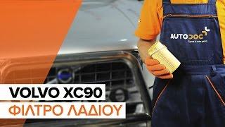 Αντικατάσταση Βασεις μηχανης VOLVO XC90: εγχειριδιο χρησης