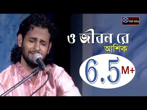 O JIbon Re Jibon I ও জীবন রে জীবন I Ashik I Bosto Gopal I Bangla Folk Song