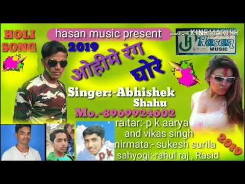 New Holi Song Ohi Me Rang Ghore 2019 Ka Dhmakedar Songs