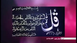 أنا الشاهد: فعاليات الخط العربي ودمجه مع الفن التشكيلي في المغرب.