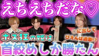 【ホスト】首シメは歌舞伎町ではノーマル?wぴえん系ホス狂姫の性欲について現役ホストが語ってみた【歌舞伎町】