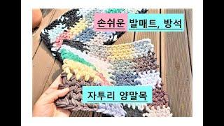 양말목 공예 / 자투리 양말목으로 손쉬운 발매트^^