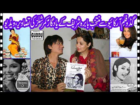 guddufilmarchive(videos)babra sharif