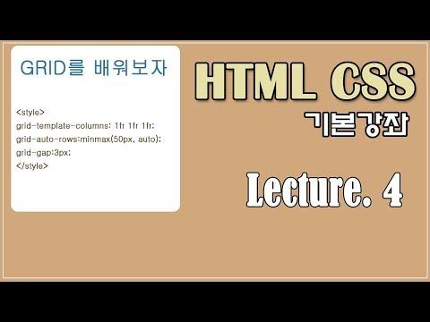 HTML, CSS 기본강좌 4 (CSS파일 생성, GRID배워보기) 마지막 강좌