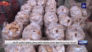 """""""الزراعة"""": تبدأ دراسة أسواق الخضار والفواكه لشهر رمضان وتتوقع انخفاض الأسعار - (7-4-2019)"""