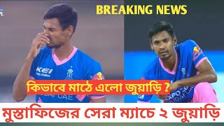 Mustafizur Rahman Rajasthan Royals vs SunRisers Hyderabad Match Fixing News IPL tour 2021  #Mustafiz