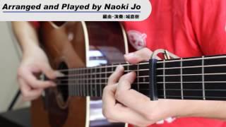 【solo guitar】「Zen zen zense(前前前世)」(Radwimps) 【TAB譜あり】映画【君の名は。】【編曲&演奏:城直樹】【Arr. u0026 Ply by Naoki Jo】