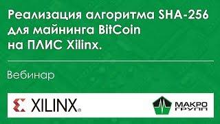 Майнинг Bitcoin на ПЛИС Xilinx. Реализация алгоритма SHA-256 для майнинга Bitcoin