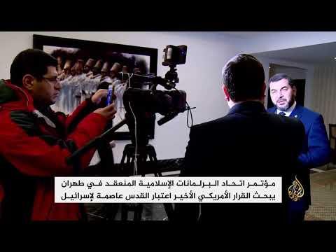 تواصل فعاليات مؤتمر اتحاد البرلمانات الإسلامية بطهران
