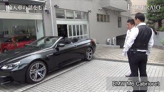 BMW M6 カブリオレ 中古車試乗インプレッション
