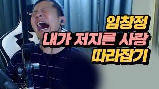 [철구] 임창정-내가 저지른 사랑 따라잡기 (16.10.01_7) :: K-Pop