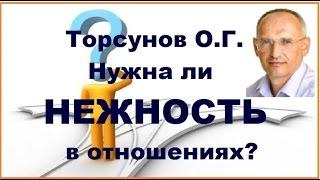 Торсунов О.Г. Нужна ли НЕЖНОСТЬ в отношениях?