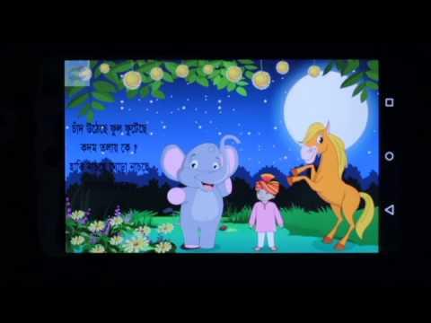 Bangla Animated Kids App